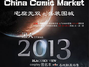China Comic Market